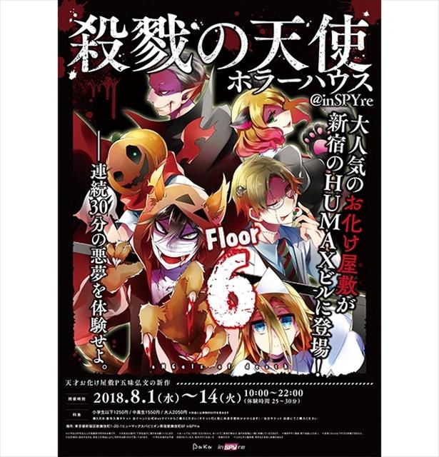 【写真を見る】人気コンテンツ『殺戮の天使』がリアルイベントとして新宿に登場!