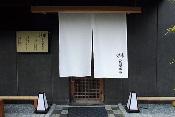 唐津 網元の宿 汐湯凪の音 / 内湯、露天、家族風呂を備える浴場棟は、本館の向かい側