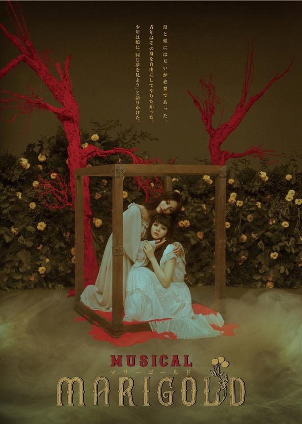 8月25日(土)より上演される「ミュージカル『マリーゴールド』 TRUMPシリーズ10th ANNIVERSARY」