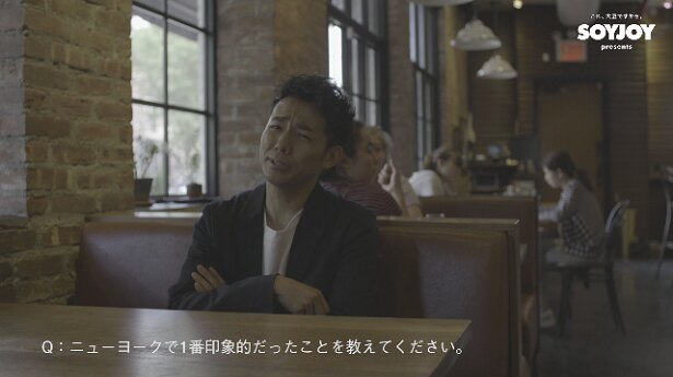 綾部祐二にとってNYで一番印象的だったこととは?