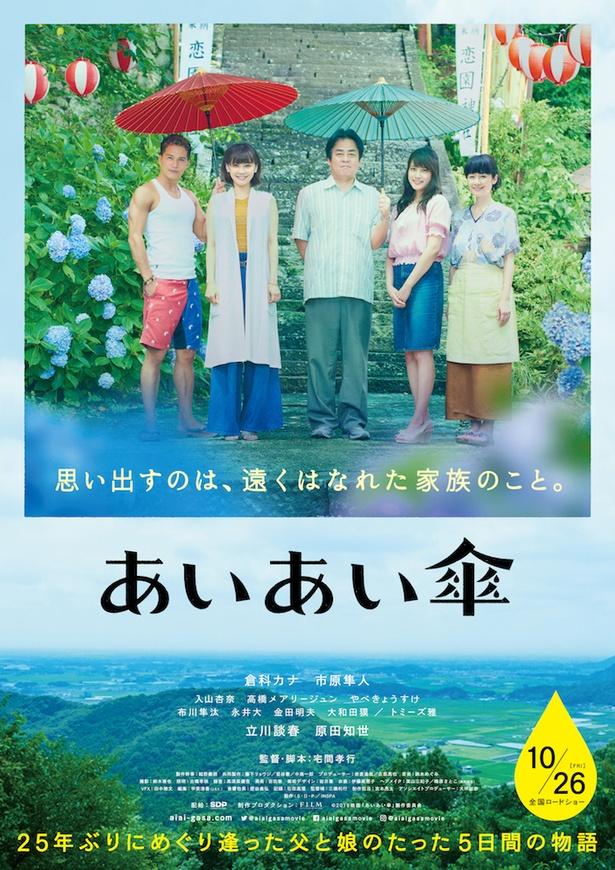 【写真を見る】舞台版とはひと味違った魅力あふれる倉科カナ主演の映画版