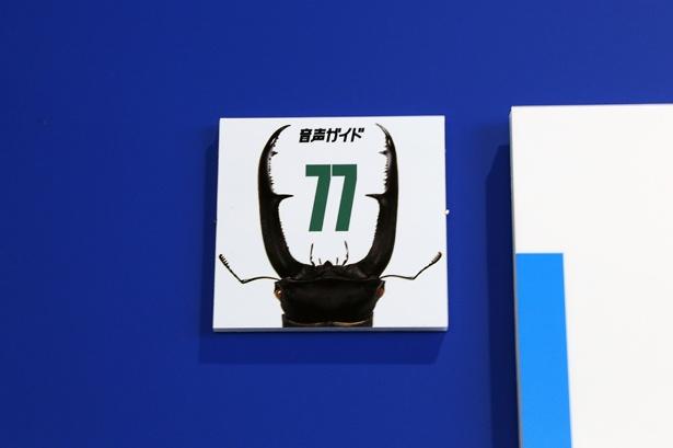 1台550円で貸し出される機械にパネルで表示される番号を入力すると香川照之の音声ガイドを聞くことができる