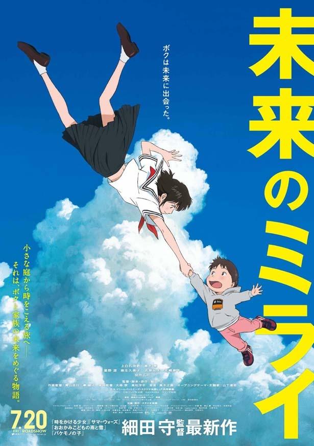 いよいよ7月20日(金)より公開となる、細田守監督の最新作「未来のミライ」