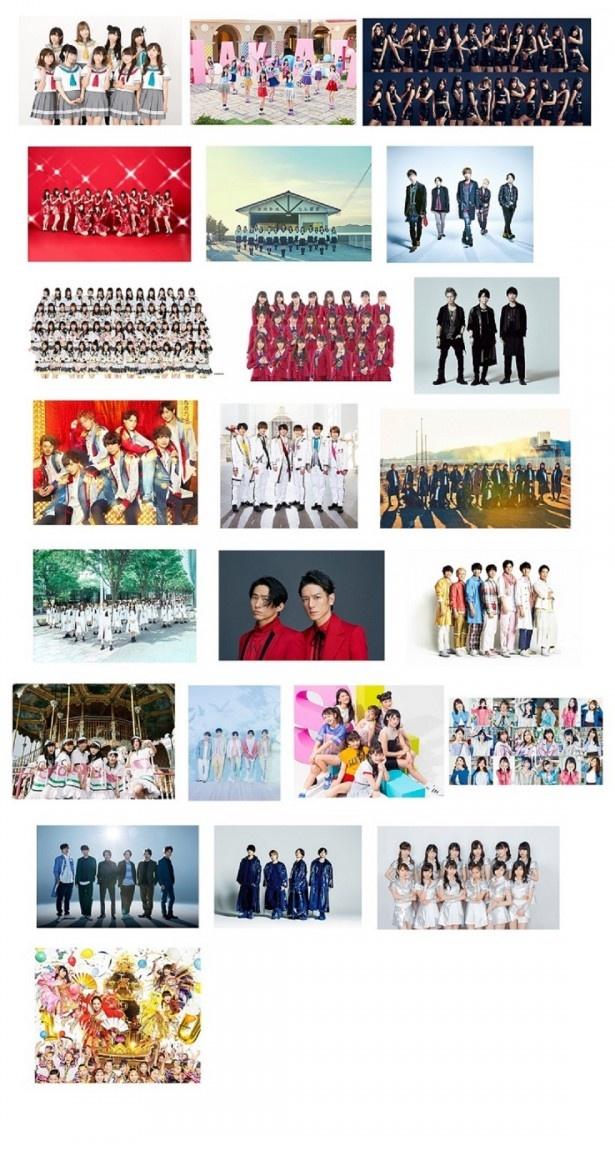 KinKi Kids、King & Prince、Sexy Zone、TOKIO、NEWSらジャニーズグループも多数出演!