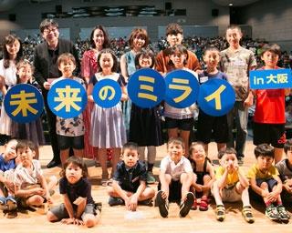 映画「未来のミライ」親子試写会が大阪市内で開催された
