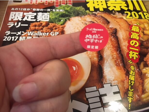 スタッフさんにこのシールがもらえる。ラーメンWalker神奈川2018がないと食べられないので注意を!