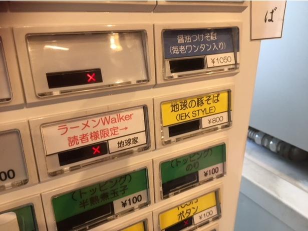 狙うのは右端の列、中段のボタン! 大盛りはプラス100円