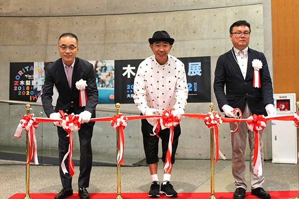 テープカットの様子。写真向かって左から、読売テレビ 事務局長 武野一起、木梨憲武、産経新聞社 事業本部 大阪統括 栗本 洋