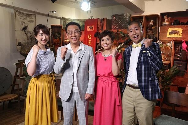 スタジオゲストの川田裕美、梅沢富美男、榊原郁恵、澤部佑(写真左から)