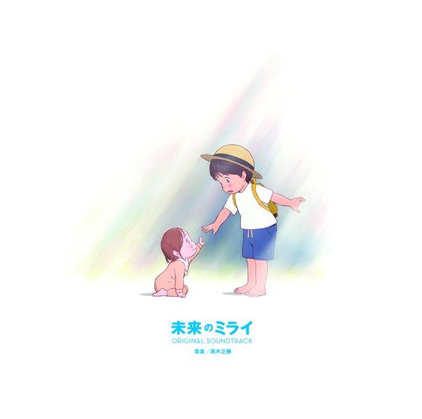 「未来のミライ」細田守監督・高木正勝・上白石萌歌のスペシャルトークイベント開催!