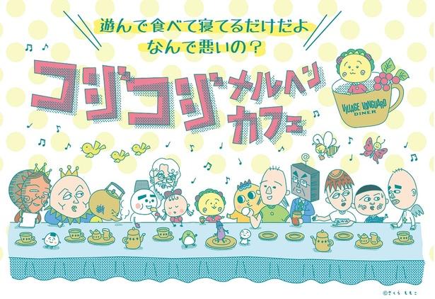 ヴィレッジヴァンガードダイナー イオンレイクタウン店にて「コジコジメルヘンカフェ」開催!