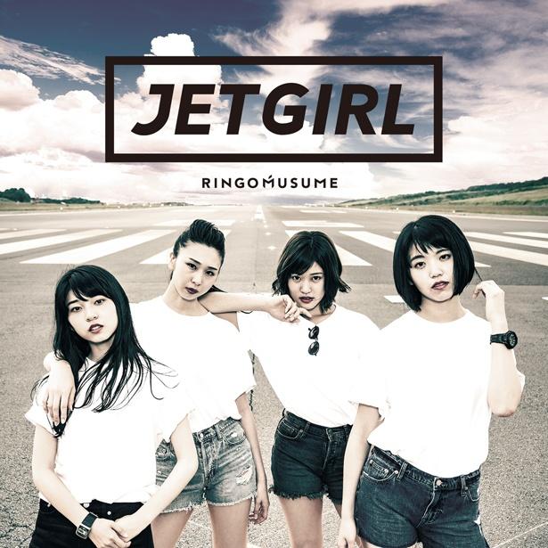 RINGOMUSUME(りんご娘)の19枚目のシングル「JET GIRL/夏ノ蜜柑」が、8月14日(火)にリリースされる