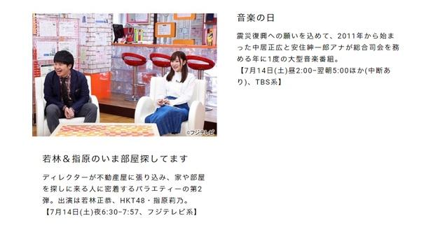 7月14日(土)は、中居正広と安住紳一郎アナが8年連続の司会で送る「音楽の日」(TBS系)の他、「若林&指原のいま部屋探してます」(フジテレビ系)も