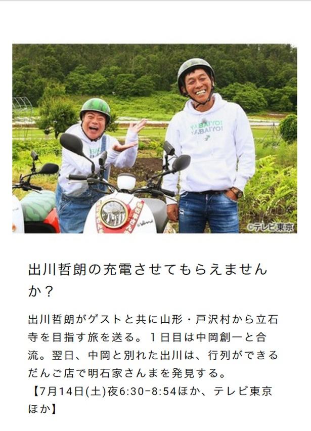 【写真を見る】「出川哲朗の充電させてもらえませんか?スペシャル」では、明石家さんまの専用バイクが登場
