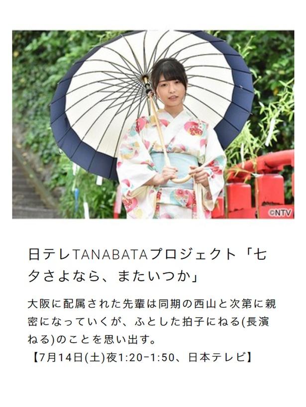 日テレTANABATA プロジェクト「七夕さよなら、またいつか」の第2夜も放送(7月14日、日本テレビ)
