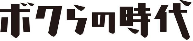 7月15日[日]放送の「ボクらの時代」(フジテレビ系)に、堂本光一、井上芳雄、神田沙也加が登場