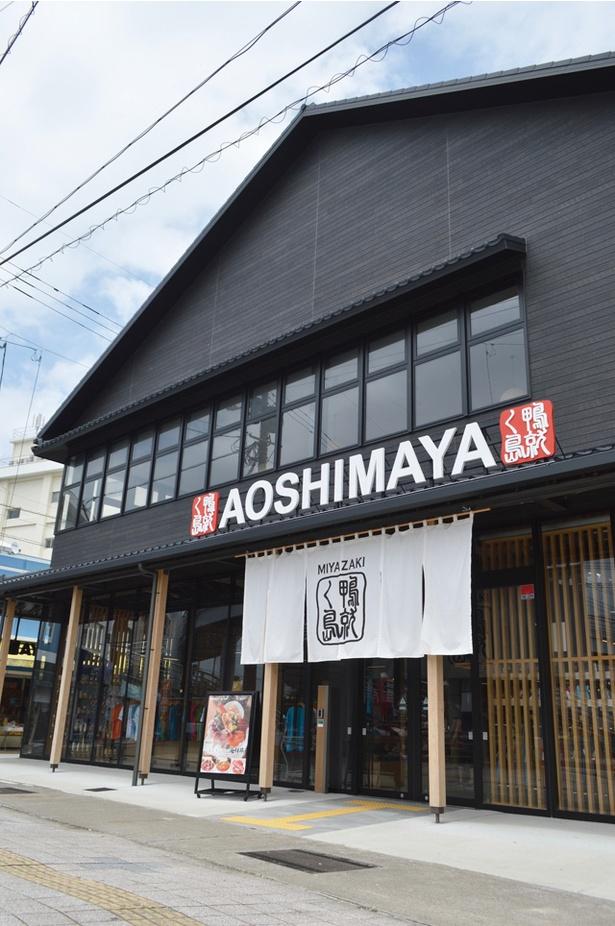 AOSHIMAYA / 青島神社参道入口にある。店内には、大きなシューが話題の「シューファクトリー」もある