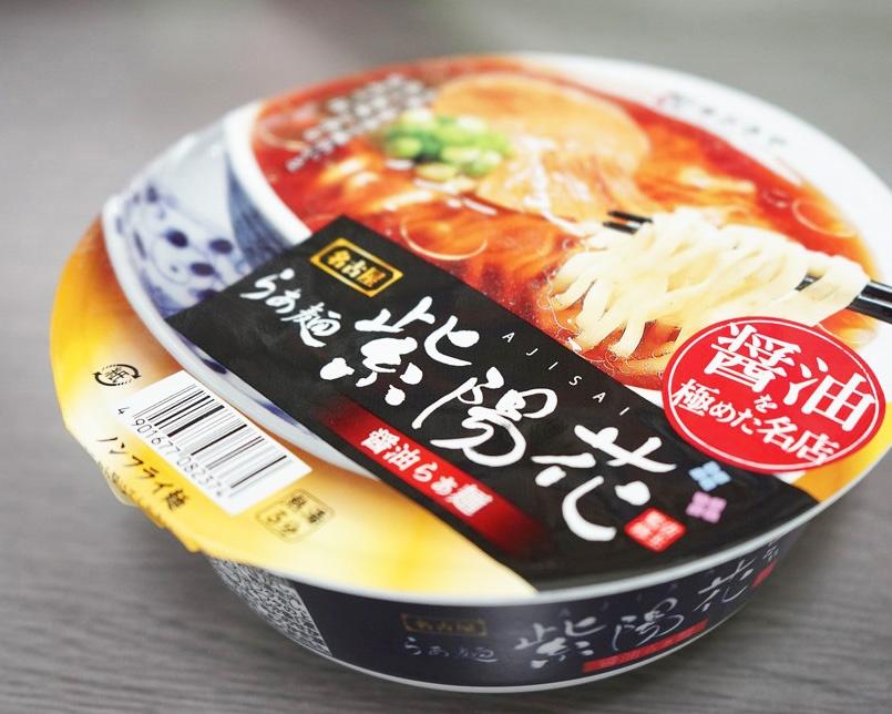 名古屋の超行列店「らぁ麺 紫陽花」がカップ麺に!ラーメン大好き女子大生がひと足先に食べてみた!
