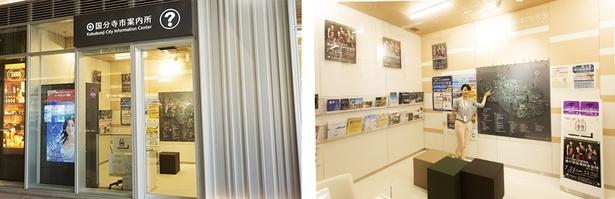 「国分寺市案内所」。無料の観光パンフレットなどやイベントの情報などを取り扱う