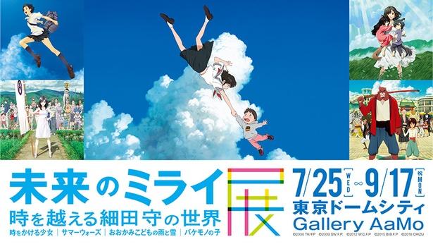 宿泊プランには同時期に東京ドームシティ内で開催されている「未来のミライ展」の入場券もセットになっている