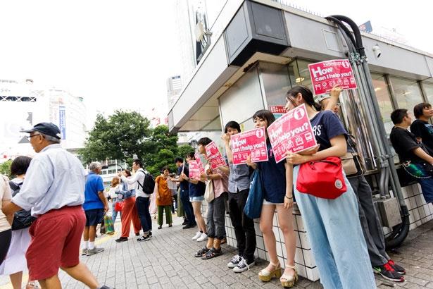 開催は土日。入り時間が自由なのも社会人にはうれしい。渋谷のスクランブル交差点付近に着くと「How can I help you?」のプラカードを持ったメンバーたちが