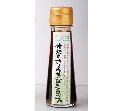 志摩産のサトウキビを使った、「情熱のさとうきびシロップ」(70g、540円)。砂糖の代用にするほか、かき氷にかけてもおいしい
