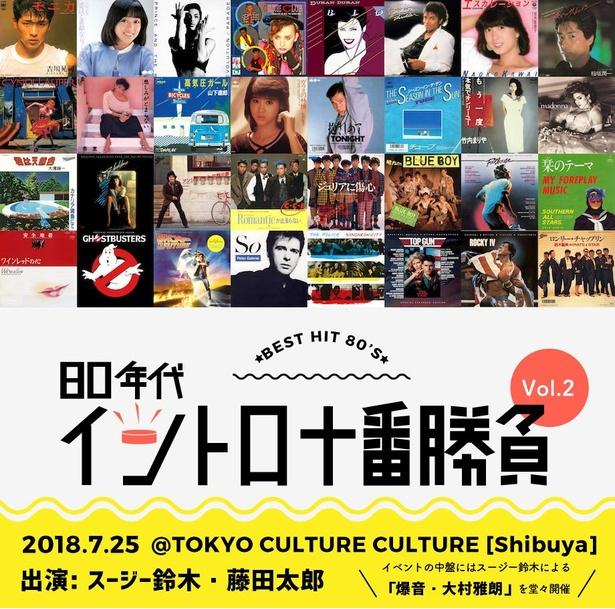 「80年代イントロ十番勝負 vol.2~Best Hit 80's!」は7月25日(水)開催