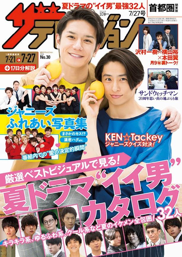 7/18発売号:表紙 KEN☆Tackey
