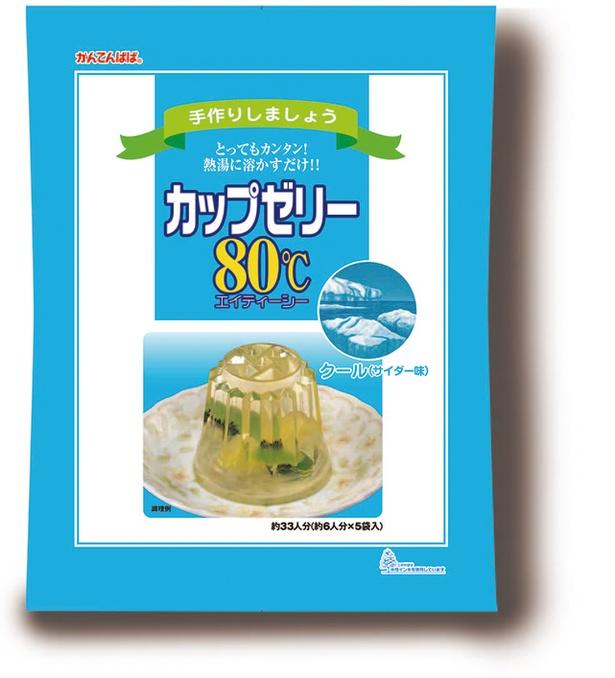 ロングセラーのゼリーのもと。「カップゼリー80℃クール(サイダー味)約6人分×5袋入り」(812円)
