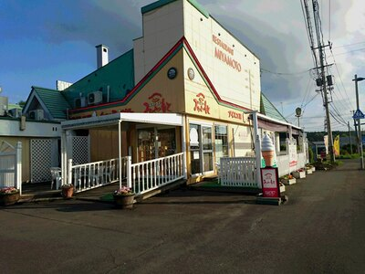 国道234号と並行する道道10号沿いにある「レストランみやもと」