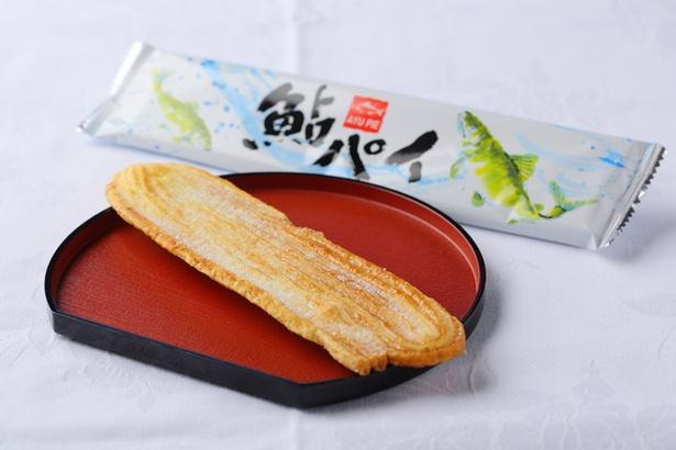 鮎エキス入りの「鮎パイ」(10個入り648円)は柔らかさとサクサクの食感が特徴