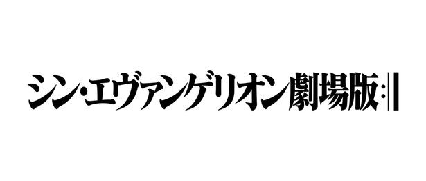 『シン・エヴァンゲリオン劇場版』が2020年公開へ!劇場で特報解禁