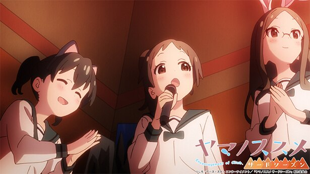 「ヤマノススメ サードシーズン」第4話の先行カットが到着。あおいがカラオケで歌声を披露!?