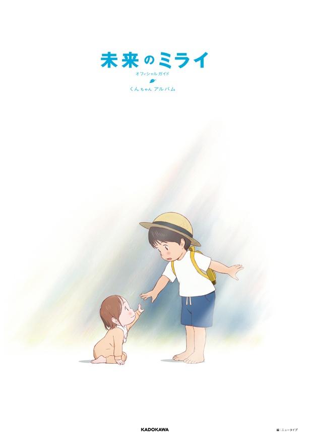 細田守監督最新作「未来のミライ」オフィシャルガイドが発売!
