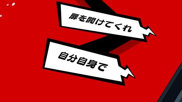 「PERSONA5 the Animation」第16話の先行カットが到着。次のターゲットは佐倉双葉!?