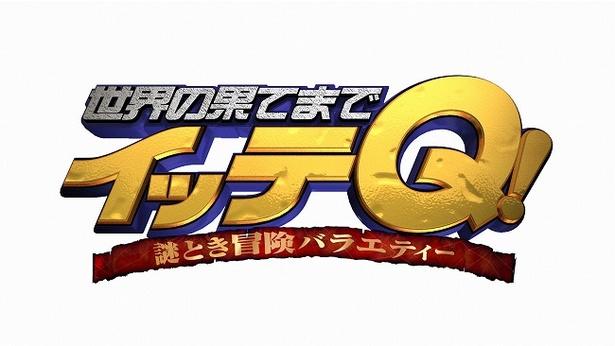 7月29日(日)放送の「世界の果てまでイッテQ!」は珍獣ハンターイモトワールドツアー特別編に決定!