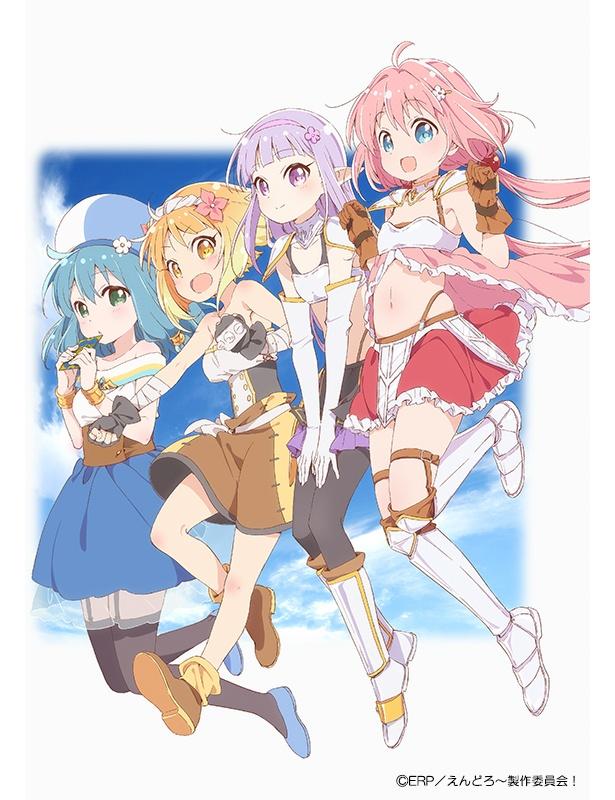 日常系アニメのスペシャリストたちが集結!オリジナルTVアニメ「えんどろ~」の最新情報が到着!