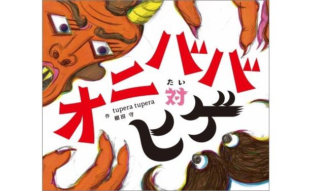細田守×tupera tuperaの化学反応から生まれた夢の絵本! 『オニババ対ヒゲ』刊行記念対談
