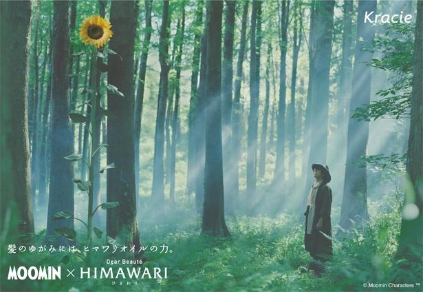 高橋一生が「ディアボーテ HIMAWARI」と「ムーミン」がコラボしたSP動画やグラフィックに登場する