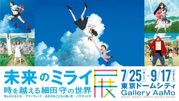 「未来のミライ」と東京ドームホテルがコラボ!持ち帰り可能な特典も!