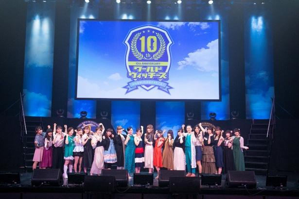ワールドウィッチーズ10周年を、豪華21人の出演陣でお祝い!「みんながいたからデキたこと!」レポート!