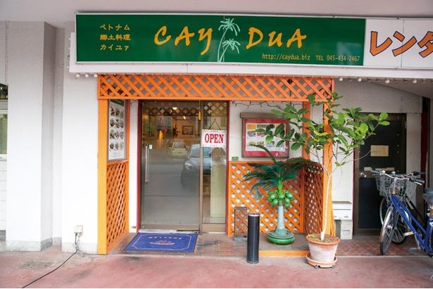 緑の看板が目印。アルファベット表記は「Cay DuA」。車だと迷う場合があるので、カーナビなどでしっかり確認を