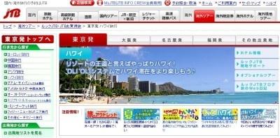 ルックJTBの「JTBお買得旅  東京発 ハワイ旅行」