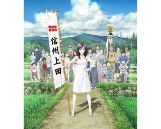 作品には上田市の名が実名で登場し、街の風景や実在の場所が忠実に描かれている!
