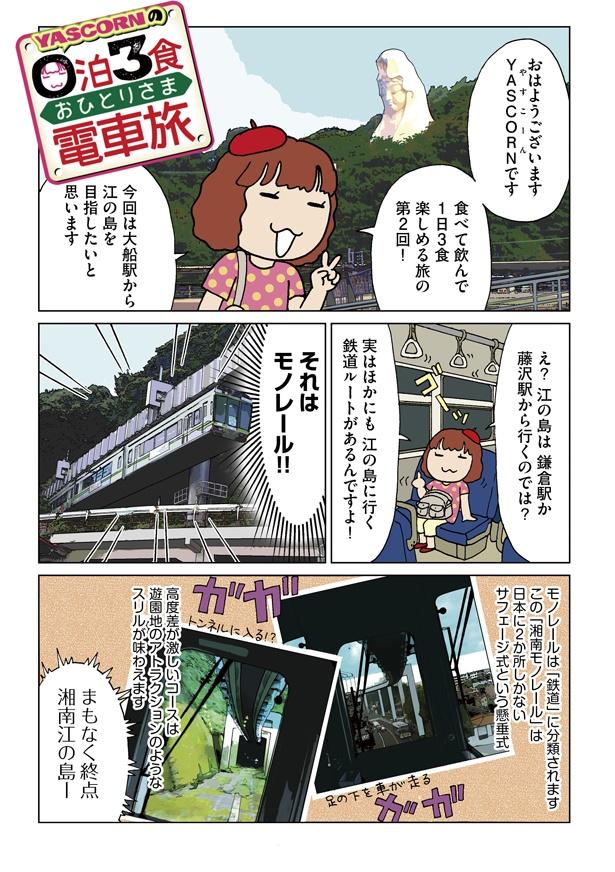 02-001 「YASCORNの0泊3食おひとりさま電車旅」