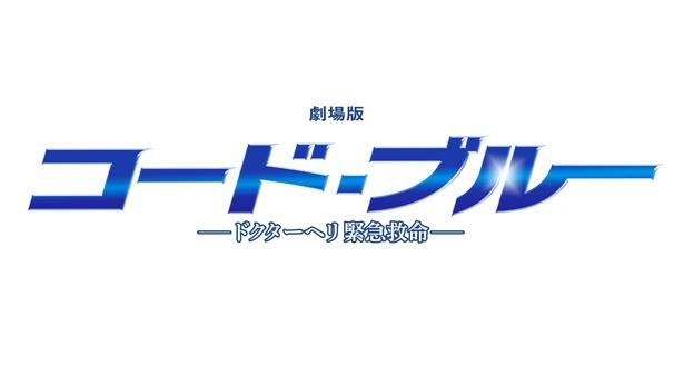 山下智久、有岡大貴がTVドラマに続き共演!『劇場版 コード・ブルー -ドクターヘリ緊急救命-』は公開中