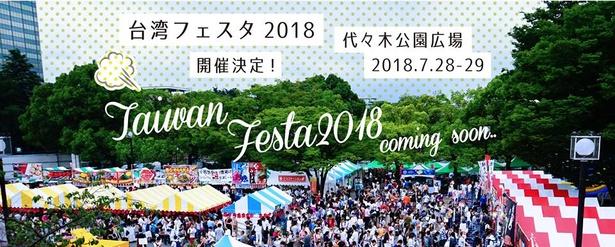 【写真を見る】今年で3回目となる台湾フェスタ