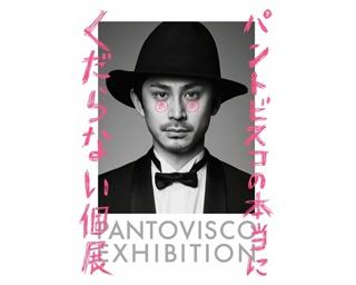 「パントビスコの本当にくだらない個展 in 名古屋」が名古屋パルコで開催!