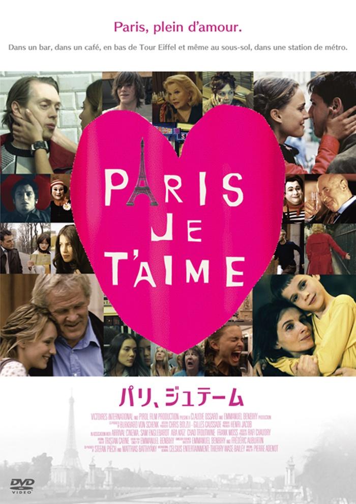 オムニバス『パリ、ジュテーム』(06)の「お祭り広場」にも登場する19区