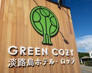 屋根付きの多目的スペース付きでプライベート感たっぷり。この夏、淡路島の大本命ホテル「GREEN COZY」オープン!